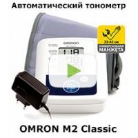 Новинка! Автоматический тонометр OMRON M2 Classic