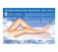Подушка под ноги ортопедическая, модель 562, ФГУП